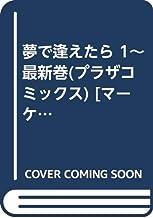 夢で逢えたら 1~最新巻(プラザコミックス) [マーケットプレイス コミックセット]