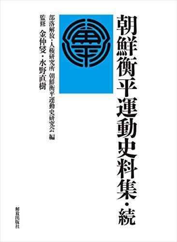 朝鮮衡平運動史料集・続