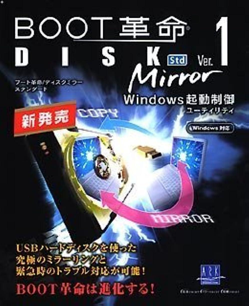 安全そっと靴BOOT革命/Disk Mirror Ver.1 Std