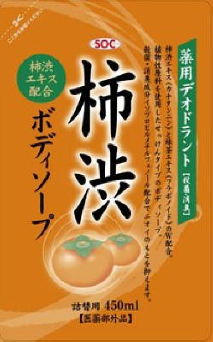 メガロポリス最後の豊かな渋谷油脂 SOC 薬用柿渋ボディソープ つめかえ用 450ml×24個セット(マイルドなせっけんタイプのボディソープ