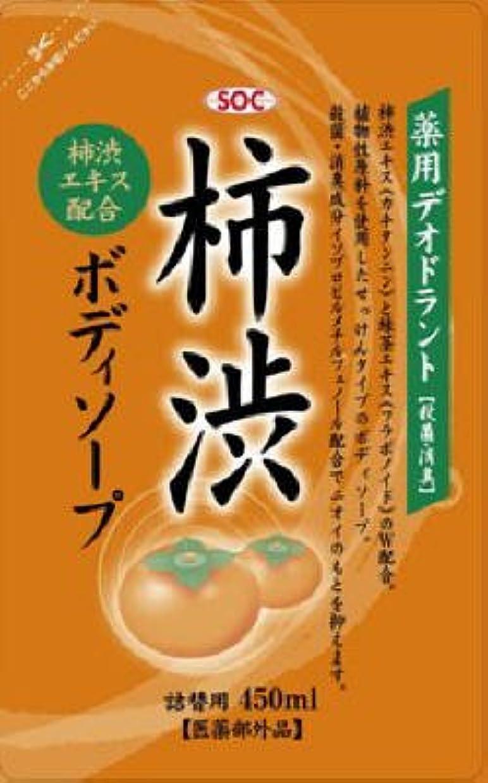 月曜日腸計算する渋谷油脂 SOC 薬用柿渋ボディソープ つめかえ用 450ml×24個セット(マイルドなせっけんタイプのボディソープ