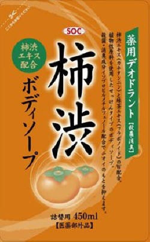 石のビルマ雇用者渋谷油脂 SOC 薬用柿渋ボディソープ つめかえ用 450ml×24個セット(マイルドなせっけんタイプのボディソープ
