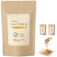 玉ねぎ皮の粉末 村田食品の玉ねぎ皮粉末 2袋セット