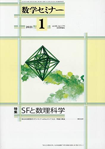 数学セミナー 2021年1月号 通巻 711号 SFと数理科学