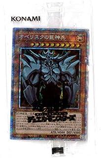 遊戯王 / オベリスクの巨神兵(プリズマティックシークレット)/ PGB1-JPS02 / PRISMATIC GOD BOX