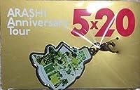 嵐 ARASHI 2019・・【会場限定 チャーム】第2弾・福岡 ヤフー ドーム・緑 相葉雅紀 5×20 アニバーサリーツアー 2019(20周年記念ドームツアー)・ 最新コンサート会場販売グッズ