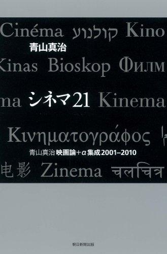 シネマ21 青山真治映画論+α集成2001-2010