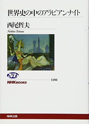 世界史の中のアラビアンナイト (NHKブックス)