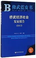 修武经济社会发展报告(2017)/修武蓝皮书