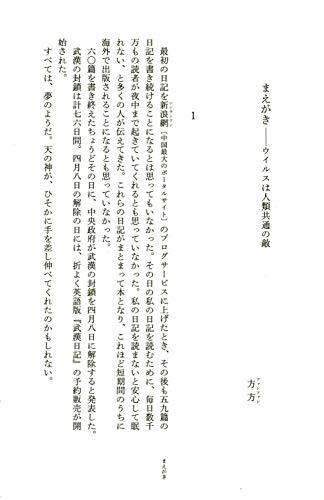 『武漢日記:封鎖下60日の魂の記録』の2枚目の画像