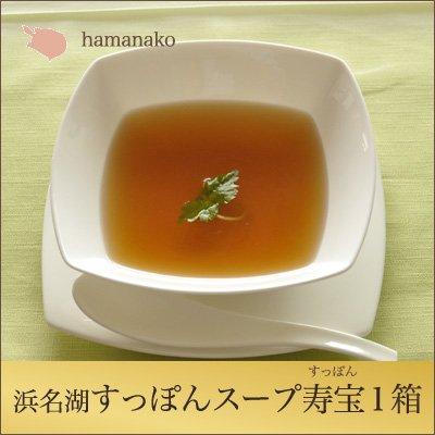 浜名湖 すっぽん 特撰 すっぽんスープ 寿宝 1箱
