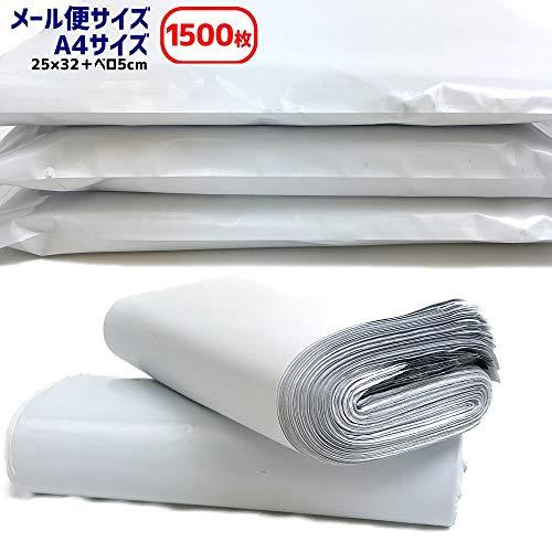 宅配袋 メール便袋 ビニール袋 袋 資材 1500枚入り 梱包 テープ付き A4 25×32cm A5 梱包資材 大容量 (ホワイト, A4(1500枚入り))