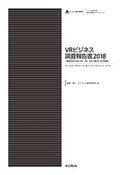 [森田秀一, インプレス総合研究所]のVRビジネス調査報告書2018