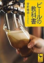 表紙: ビールの教科書 (講談社学術文庫) | 青井博幸