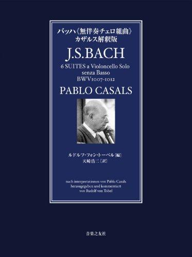 バッハ《無伴奏チェロ組曲》カザルス解釈版 ルドルフフォントーベル編 チェロとバッハを愛する全ての人へ