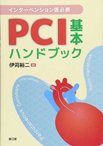 インターベンション医必携 PCI基本ハンドブックの詳細を見る