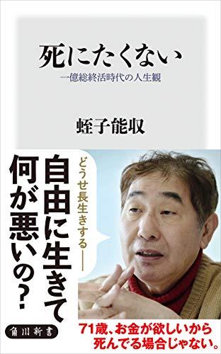 死にたくない 一億総終活時代の人生観 (角川新書)