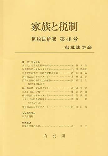 家族と税制 (租税法研究)の詳細を見る