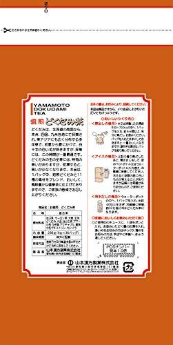 山本漢方製薬お徳用どくだみ茶8gX36H