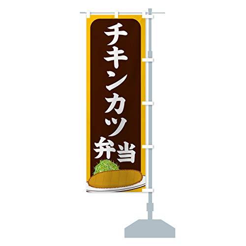 チキンカツ弁当 のぼり旗 サイズ選べます(ショート60x150cm 右チチ)