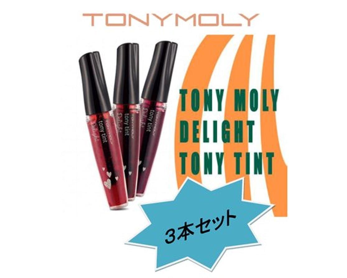 力学座る地球TONY MOLY トニーモリー ディライト トニー ティント 3色セット