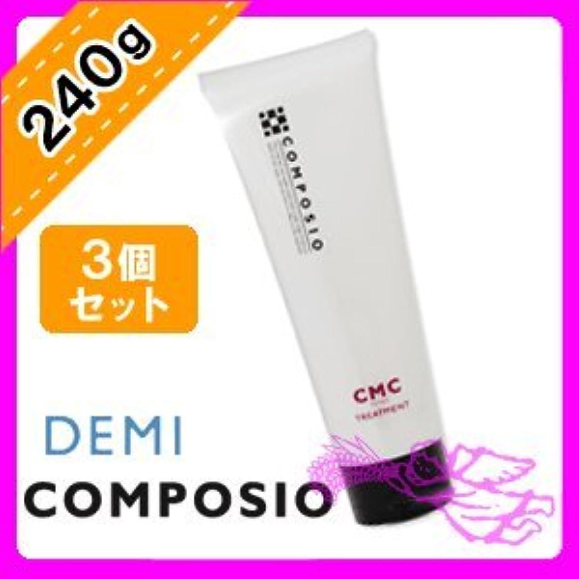 匹敵します遠え委任デミ コンポジオ CMCリペアトリートメント 240g ×3個セット DEMI COMPOSIO