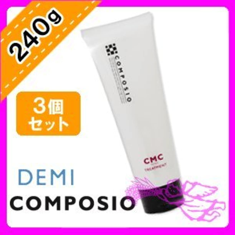 刻む険しいメディカルデミ コンポジオ CMCリペアトリートメント 240g ×3個セット DEMI COMPOSIO