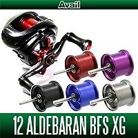 【Avail/アベイル】シマノ 12アルデバラン BFS XG用 マイクロキャストスプール Microcast Spool 【ALD1224R】