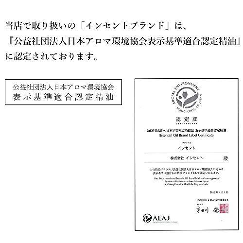INSCENT(インセント)『アロマオイル5本セット』