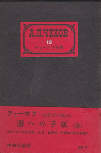 チェーホフ全集〈第15〉書簡 第1 (1961年)