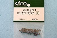 KATO カトーカプラーアダプター 灰 Z03K0794
