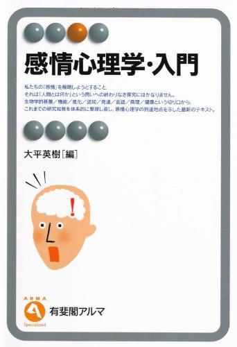 感情心理学・入門 (有斐閣アルマ)