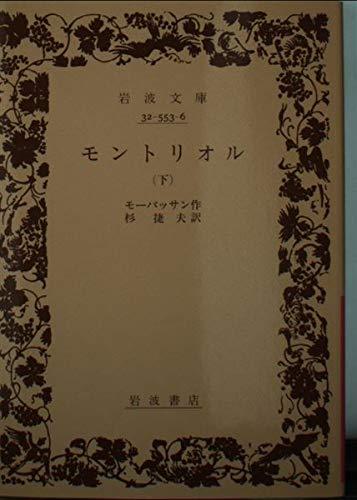 モントリオル 下 (岩波文庫 赤 553-6)