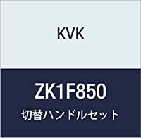 KVK 切替ハンドルセット ZK1F850