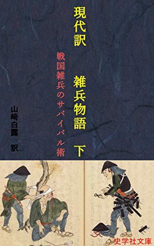 現代訳 雑兵物語 下: 戦国雑兵のサバイバル術 (史学社文庫)