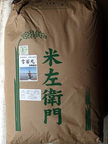 三ッ星お米マイスター ごはんソムリエが栽培する 無農薬 あいがも 有機栽培 JAS認証 令和2年産 新米 雪若丸 庄内産 玄米30kg 庄内の恵み屋