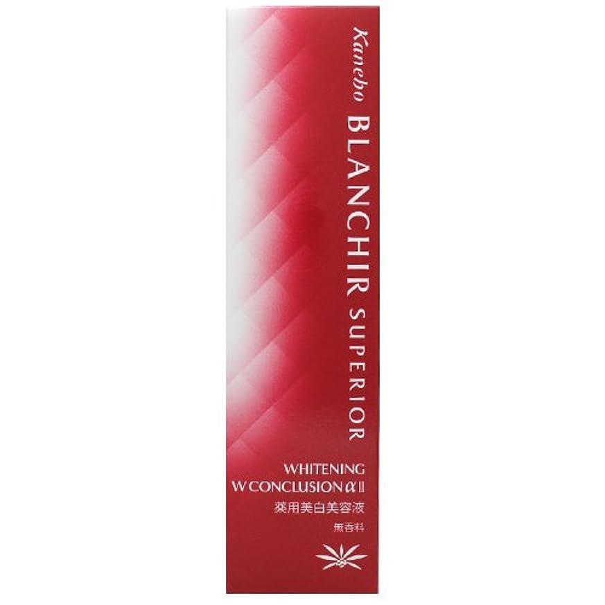 太い豊富な選択するカネボウ ブランシール スペリア ホワイトニング Wコンクルージョン a II 45mL [並行輸入品]