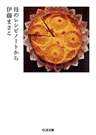 母のレシピノートから (ちくま文庫)