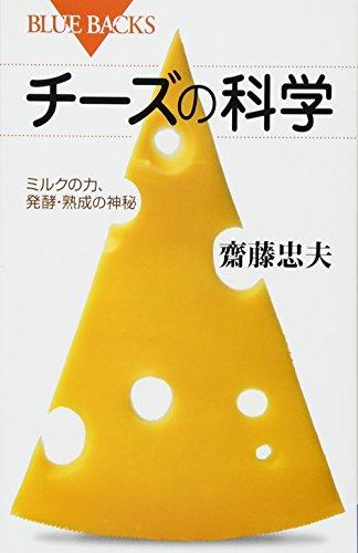 チーズの科学 ミルクの力、発酵・熟成の神秘 (ブルーバックス)の詳細を見る