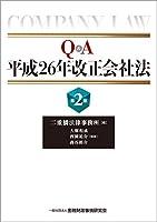 Q&A平成26年改正会社法(第2版)