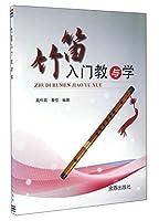 竹笛入门教与学