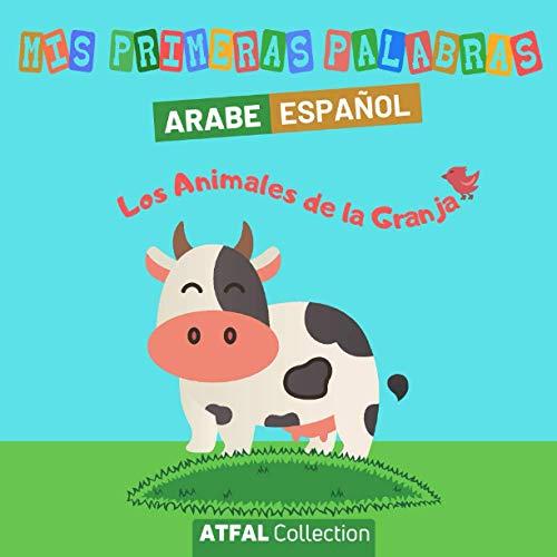 MIS PRIMERAS PALABRAS Arabe Español 'Los Animales de la Granja': Libro infantil para aprender árabe para niños pequeños a partir de 1 año. Las frases ... del árabe clásico a los principiantes.