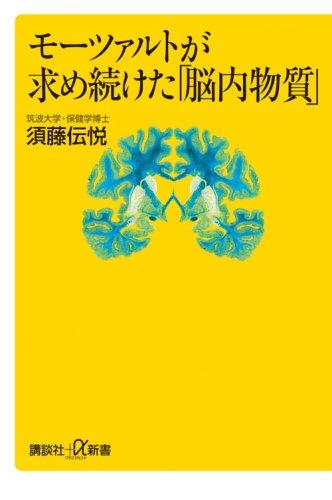 モーツァルトが求め続けた「脳内物質」 (講談社+α新書)