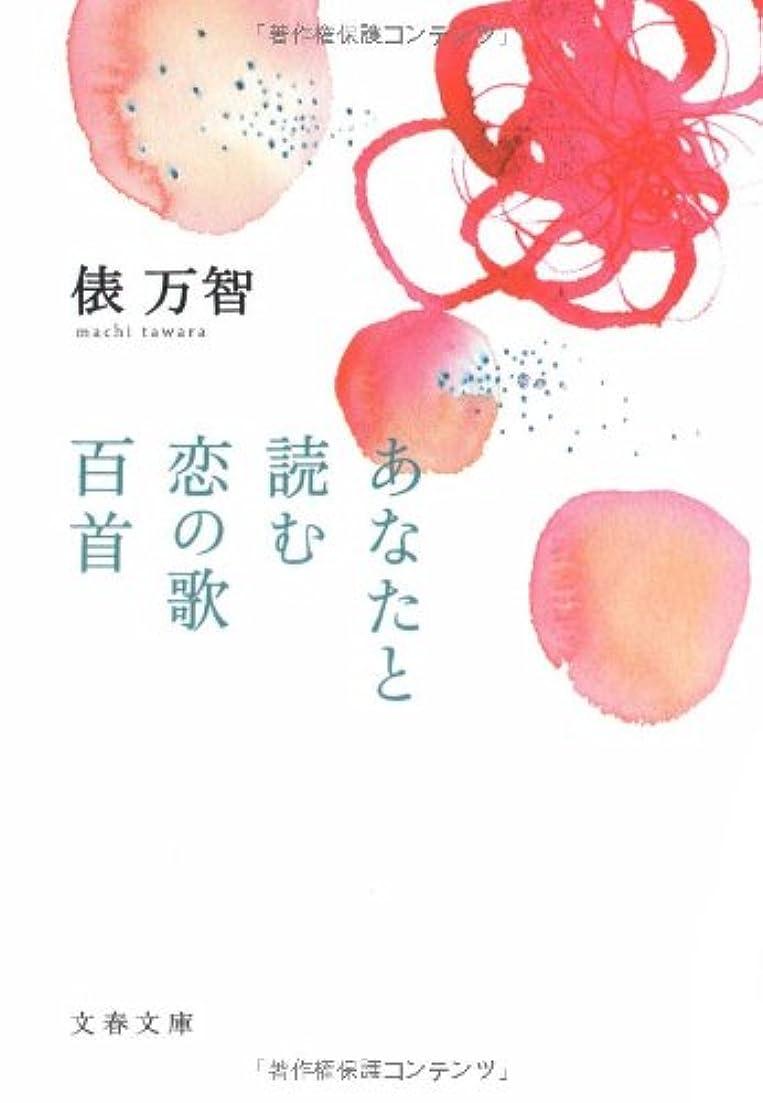 公式幻想的メタンあなたと読む恋の歌百首 (文春文庫)
