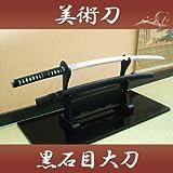 模造刀-美術刀 黒石目・大刀(観賞用美術刀剣証明書付き)