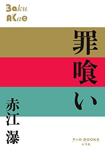 罪喰い (P+D BOOKS)