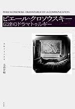 ピエール・クロソウスキー 伝達のドラマトゥルギー (流動する人文学)
