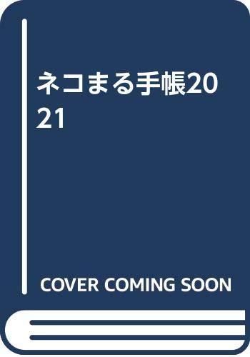 ネコまる手帳2021