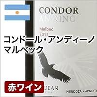 赤ワイン コンドール・アンディーノ マルベック Condor Andino Malbec 750ml