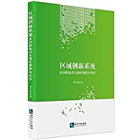 Regional Innovation System - Multi innovation poles symbiosis evolution model and empirical(Chinese Edition)